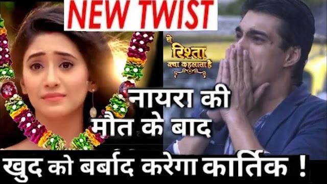 OH NO ! Very Very Shocking twist in Yeh Rishta Kya Kehlata Hai