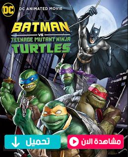 مشاهدة وتحميل فيلم باتمان ضد سلاحف النينجا Batman vs. Teenage Mutant Ninja Turtles 2019 مترجم عربي