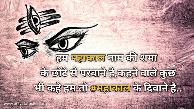 Mahadev attitude status in hindi | bholenath status in hindi 2020