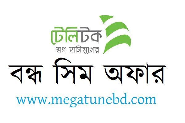 টেলিটক বন্ধ সিমের অফার ২০২০ - MegaTune BD