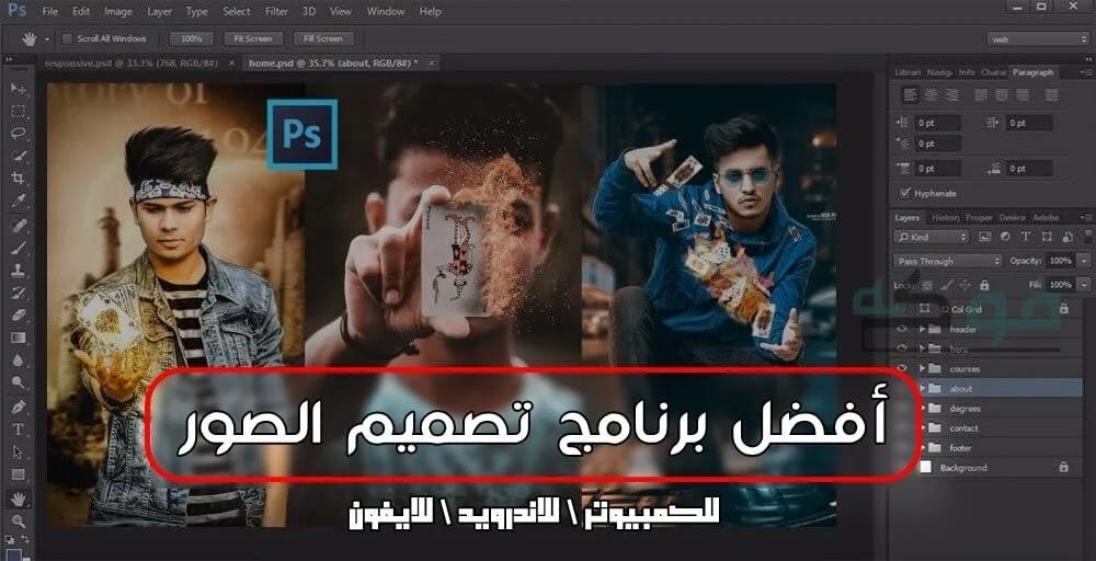 2) تحميل برنامج تعديل وتصميم الصور العالمي Adobe Photoshop