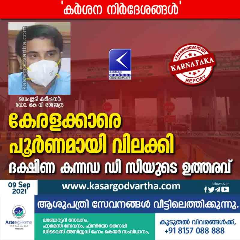 Mangalore, News, Karnataka, Kerala, District, Students, Job, Hospital, Hotel, COVID-19, Top-Headlines, Dakshina Kannada dc instructs to prevent nipah virus.
