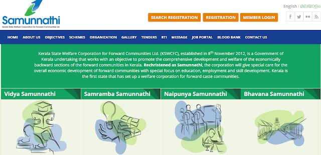 vidya samunnathi scholarship 2020