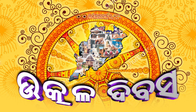utkal diwas, utkal divas, odisha day Wishes, Wallpapers, eGreeting Cards For Computer & Smartphones, free utkal divas wallpapers, 2016 utkal divas wishes,