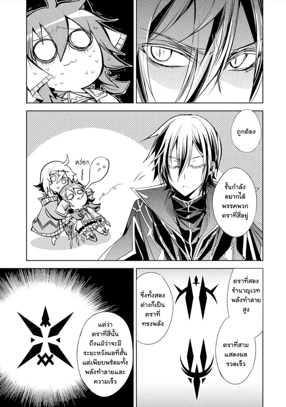 อ่านการ์ตูน Senmetsumadou no Saikyokenja ตอนที่ 4.2 หน้าที่ 5