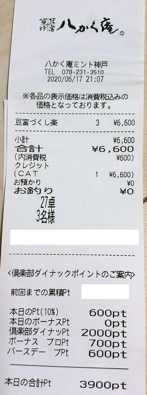 八かく庵 ミント神戸 2020/6/17 のレシート