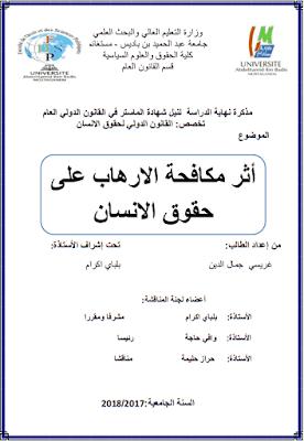 مذكرة ماستر: أثر مكافحة الإرهاب على حقوق الإنسان PDF