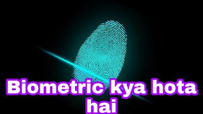 biometric kya hota hain