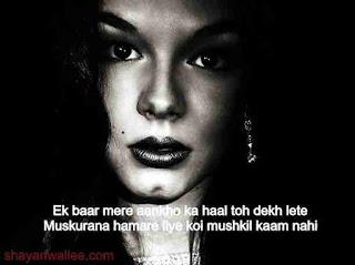 beautiful shayari on eyes in hindi