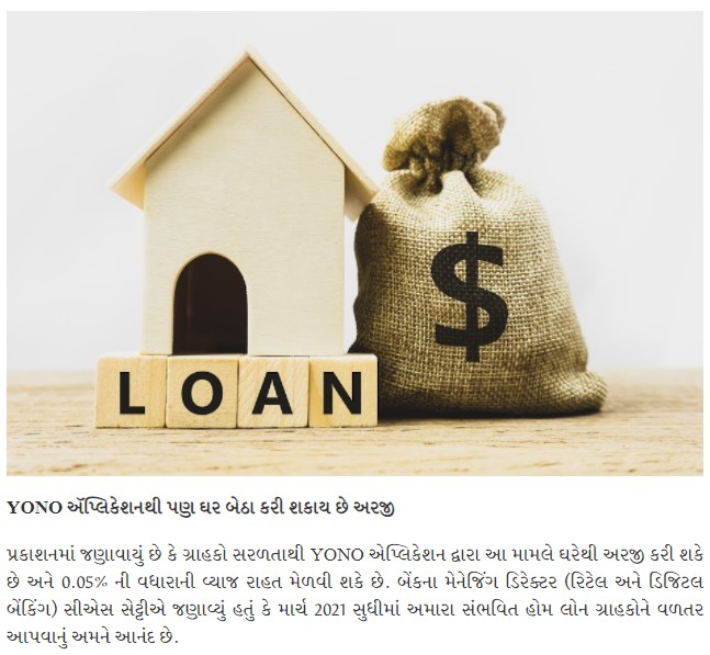 STATE BANK OF INDIA HOME LOAN PROCESSING