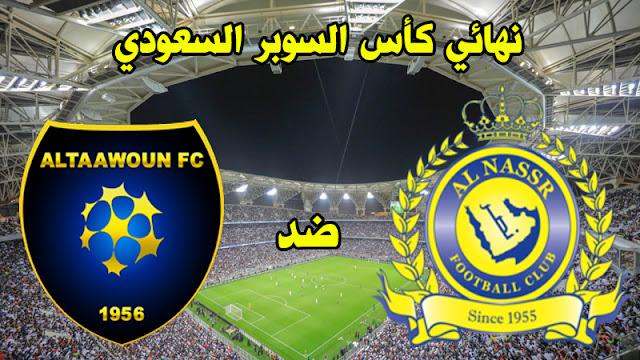 موعد ومعلق مباراة النصر والتعاون والقنوات الناقلة في نهائي كأس السوبر السعودي