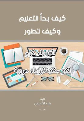 كيف بدأ وكبف تطور التعليم في مصر pdf |كتاب التعليم في مصر القديمة