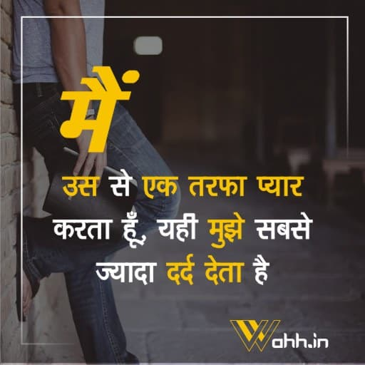 Deep Heart Touching One Sided Love Status