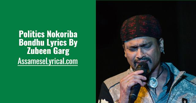 Politics Nokoriba Bondhu Lyrics