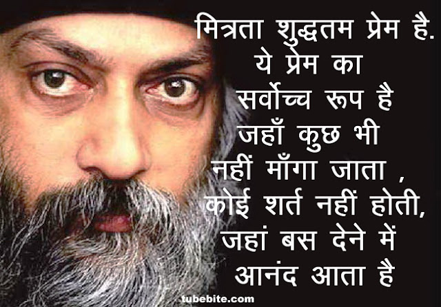 osho quotes on unconditional love in hindi