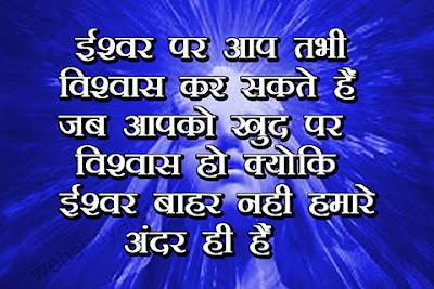 anmol vachan shayari hindi photo