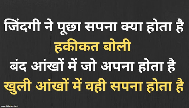beautiful quotes on life in hindi quotes on truth of life in hindi
