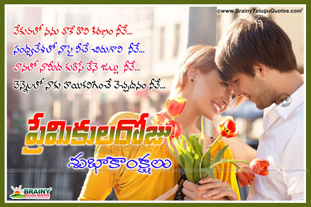 happy valentines day 2020,valentines day quotes for friends,Valentines Day Wishes And Greetings | Happy Valentines Day Quotes,Valentine's Day Wishes, Quotes, Poems, Messages, Greetings,valentines day messages,valentines day sms,valentines day quotes,valentines day whatsapp status,valentines day facebook stuats,valentines day wishes,valentines day greetings,valentines day images,valentines day pics,valentines day wallpapers,happy valentines day quotes for him 2020, ManiKunari love poetry in telugu