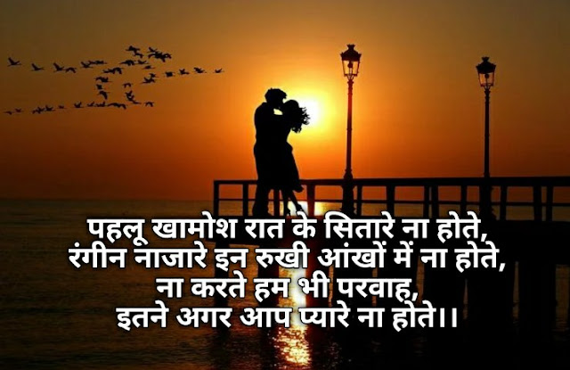 love shayari, dil love shayari, beautiful hindi love shayari, love shayari in hindi, love shayari 2020, love shayari photo, love shayari in hindi for girlfriend.