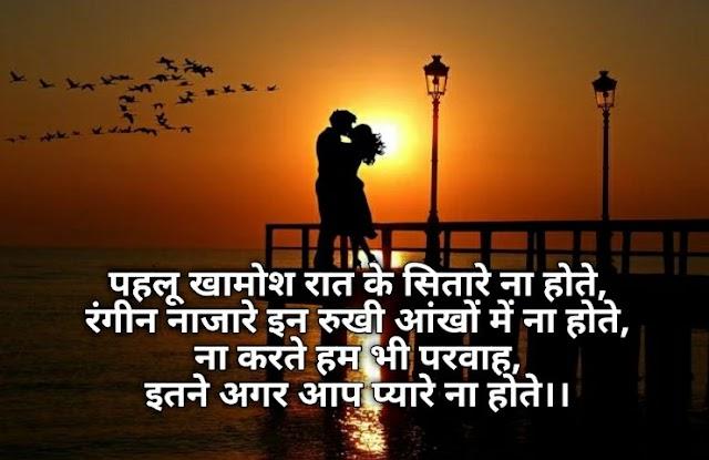Love Shayari  लड़की को इम्प्रेस करने के लिए Love Shayari in Hindi ||  Romanticshayari.co