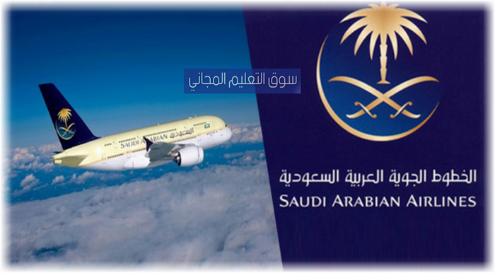 رقم الخطوط السعودية الدولي المجاني للحجز والغاء الحجز والاستفسار ورقم الواتساب