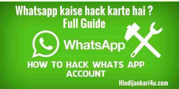 Whatsapp kaise hack karte hai ? Full Guide