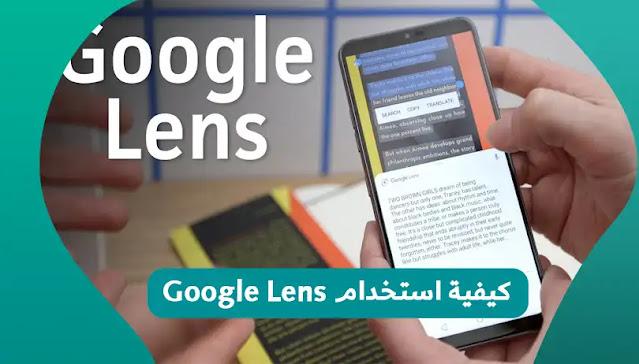 كيفية استخدام Google Lens لقراءة النصوص المكتوبة بخط اليد