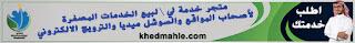 متجر خدمة لي - khedmahle.com