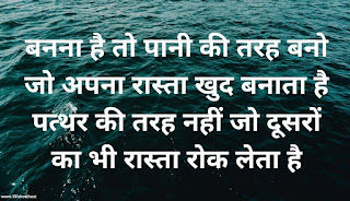 quotes in hindi for life success