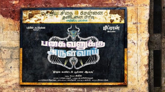 Tamil movie Pagaivanuku Arulvai 2019 wiki, full star cast, Release date, Actor, actress, Song name, photo, poster, trailer, wallpaper
