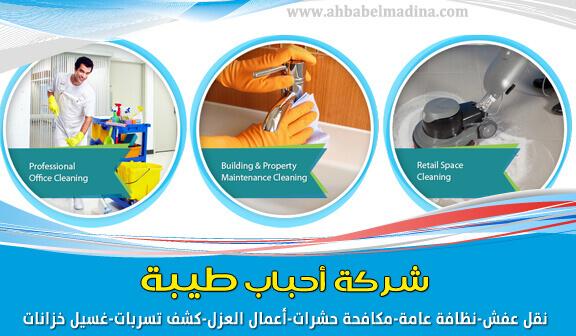 ما هي خدمات التنظيف التي تقوم بها شركة تنظيف بينبع (أحباب طيبة) ؟