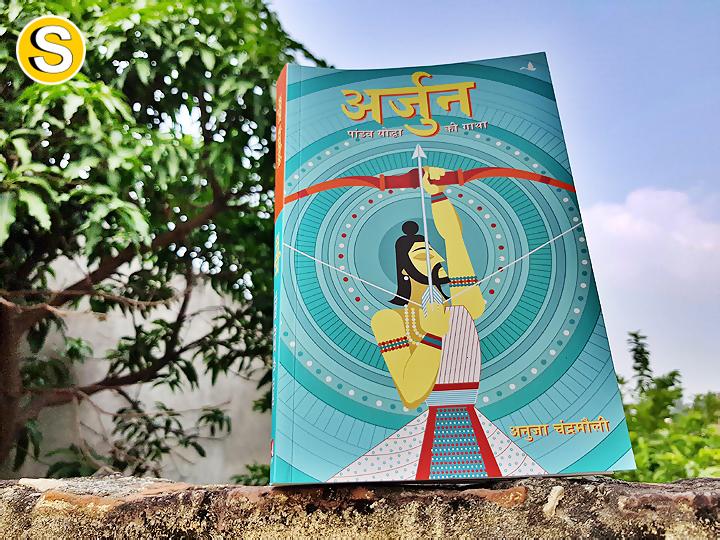 arjuna-pandav-yodha-ki-gatha