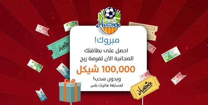 اكبر مسابقة في فلسطين والخط الاخضر تؤهلك للفوز بمسابقة هاتريك 100 الف شيكل سجل الان مجانا