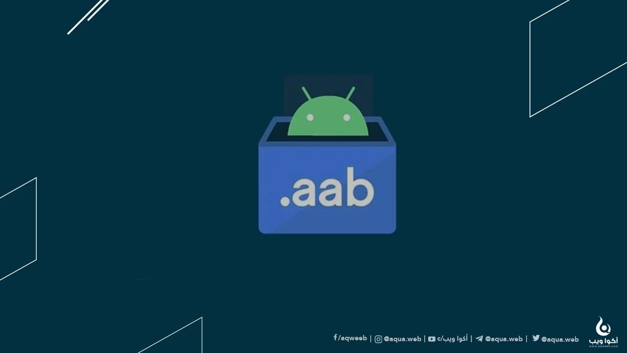 لماذا غيرت جوجل صيغة APK إلى AAB؟