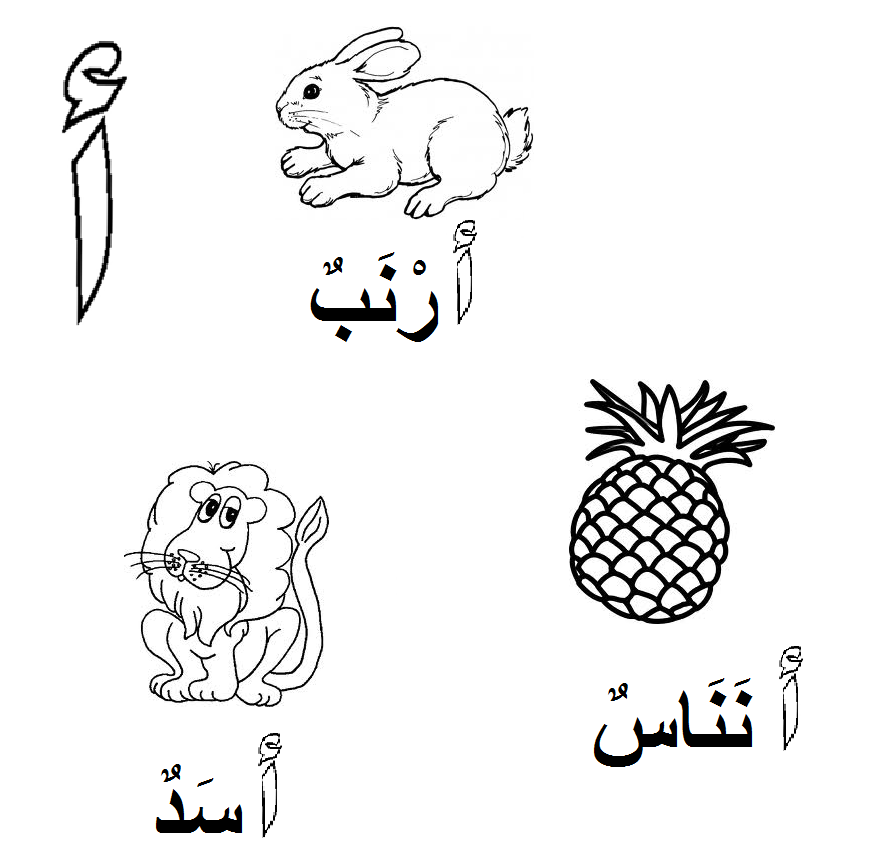 Islamic Coloring pages for kids: Alif (أ)