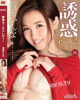 Seductive Sales Lady: Kanna Nozomi