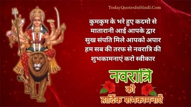नवरात्रि की हार्दिक शुभकामनाएं फोटो डाउनलोड