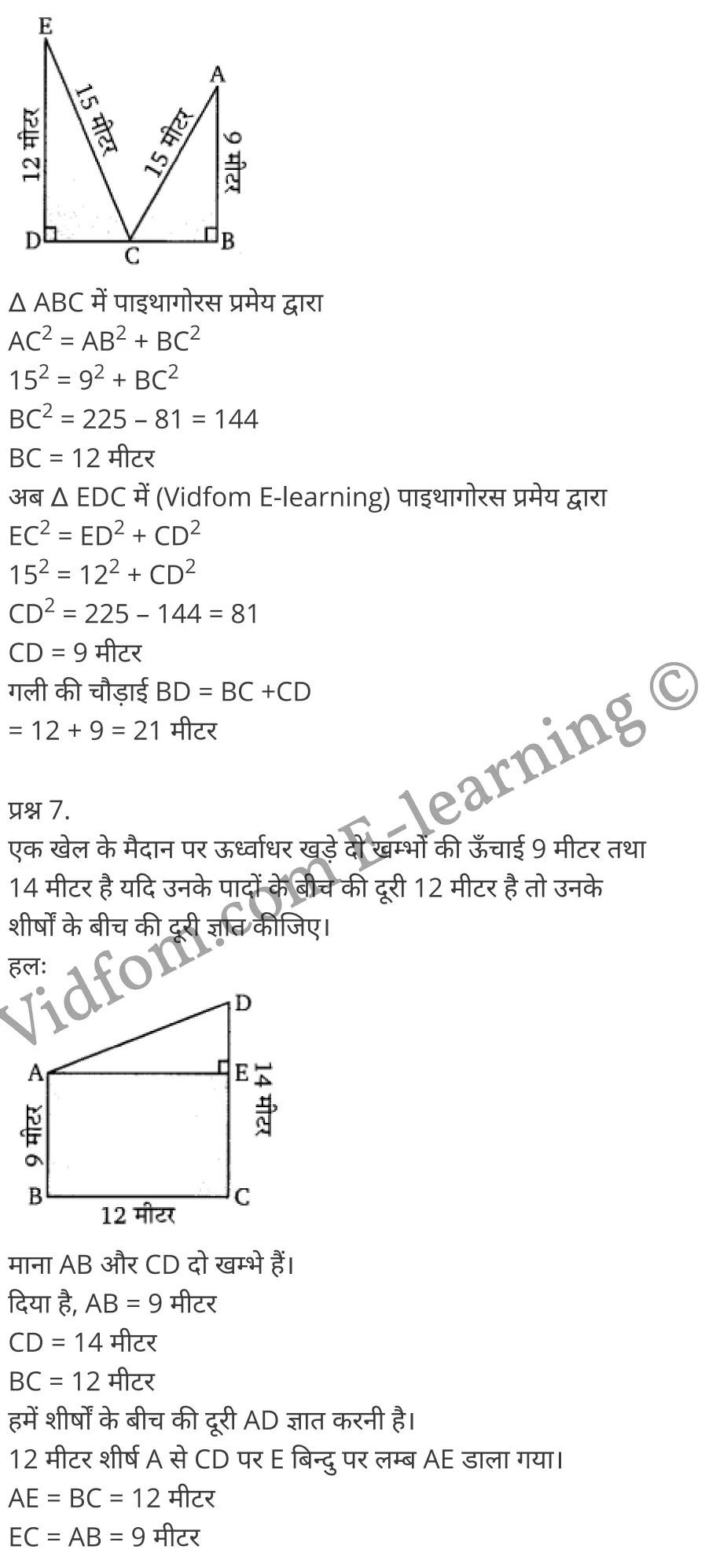 Chapter 7 Triangles Ex 7.1 Chapter 7 Triangles Ex 7.2 Chapter 7 Triangles Ex 7.3 Chapter 7 Triangles Ex 7.4 कक्षा 10 बालाजी गणित  के नोट्स  हिंदी में एनसीईआरटी समाधान,     class 10 Balaji Maths Chapter 7,   class 10 Balaji Maths Chapter 7 ncert solutions in Hindi,   class 10 Balaji Maths Chapter 7 notes in hindi,   class 10 Balaji Maths Chapter 7 question answer,   class 10 Balaji Maths Chapter 7 notes,   class 10 Balaji Maths Chapter 7 class 10 Balaji Maths Chapter 7 in  hindi,    class 10 Balaji Maths Chapter 7 important questions in  hindi,   class 10 Balaji Maths Chapter 7 notes in hindi,    class 10 Balaji Maths Chapter 7 test,   class 10 Balaji Maths Chapter 7 pdf,   class 10 Balaji Maths Chapter 7 notes pdf,   class 10 Balaji Maths Chapter 7 exercise solutions,   class 10 Balaji Maths Chapter 7 notes study rankers,   class 10 Balaji Maths Chapter 7 notes,    class 10 Balaji Maths Chapter 7  class 10  notes pdf,   class 10 Balaji Maths Chapter 7 class 10  notes  ncert,   class 10 Balaji Maths Chapter 7 class 10 pdf,   class 10 Balaji Maths Chapter 7  book,   class 10 Balaji Maths Chapter 7 quiz class 10  ,    10  th class 10 Balaji Maths Chapter 7  book up board,   up board 10  th class 10 Balaji Maths Chapter 7 notes,  class 10 Balaji Maths,   class 10 Balaji Maths ncert solutions in Hindi,   class 10 Balaji Maths notes in hindi,   class 10 Balaji Maths question answer,   class 10 Balaji Maths notes,  class 10 Balaji Maths class 10 Balaji Maths Chapter 7 in  hindi,    class 10 Balaji Maths important questions in  hindi,   class 10 Balaji Maths notes in hindi,    class 10 Balaji Maths test,  class 10 Balaji Maths class 10 Balaji Maths Chapter 7 pdf,   class 10 Balaji Maths notes pdf,   class 10 Balaji Maths exercise solutions,   class 10 Balaji Maths,  class 10 Balaji Maths notes study rankers,   class 10 Balaji Maths notes,  class 10 Balaji Maths notes,   class 10 Balaji Maths  class 10  notes pdf,   class 10 Balaji Maths class 10  notes  ncert,   class 10 Ba