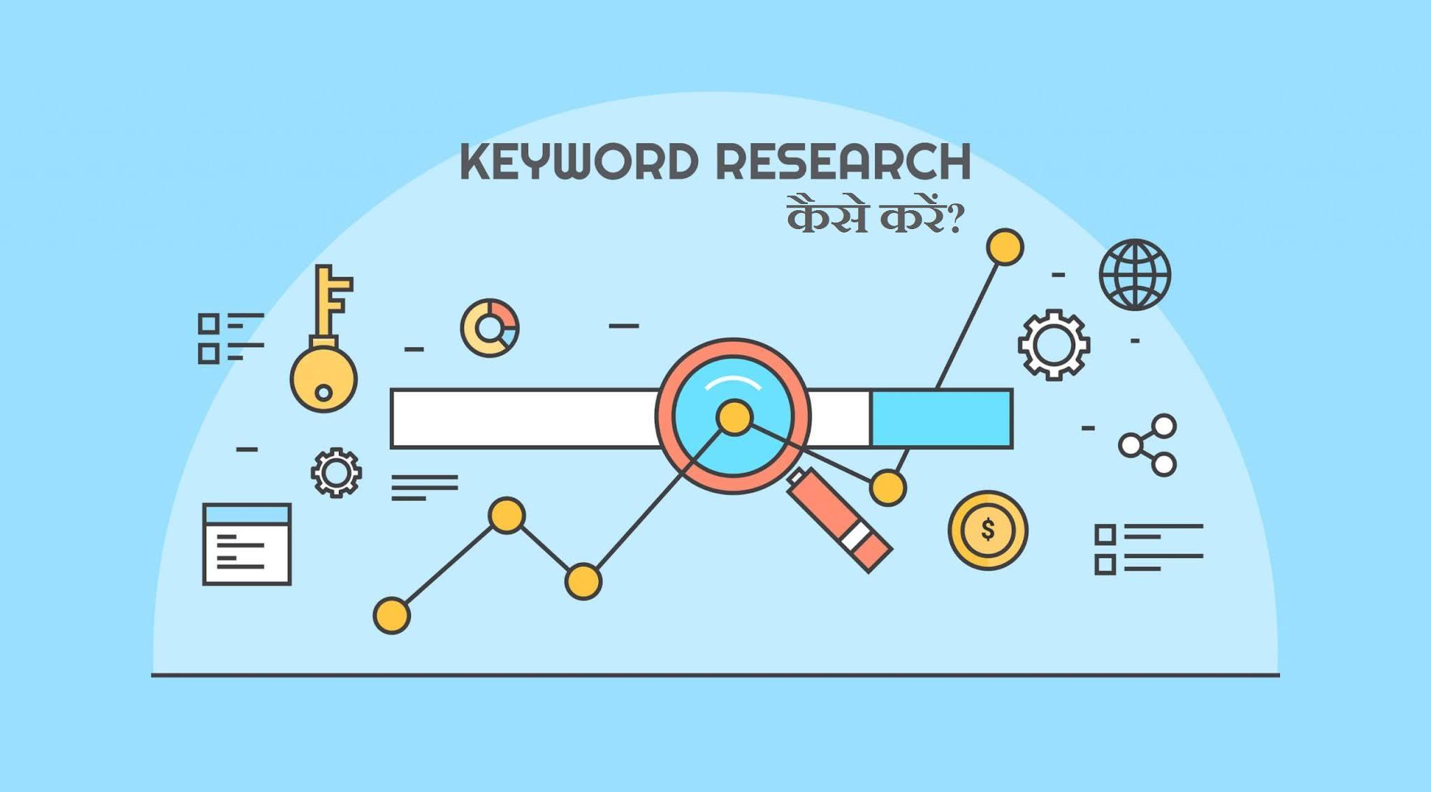 Keyword-Research-kaise-kare