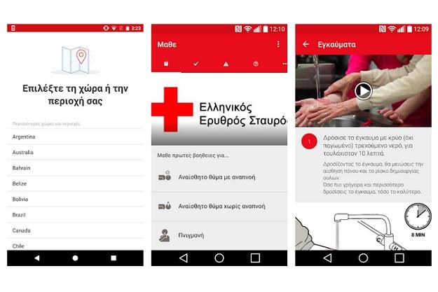 Πρώτες Βοήθειες - Η επίσημη εφαρμογή του Ερυθρού Σταυρού  με οδηγίες για έκτακτες ανάγκες