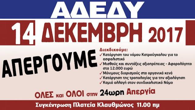 ΑΔΕΔΥ : 24ωρη Απεργία – 14 Δεκεμβρίου