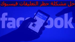 حل مشكلة حظر التعليقات في الفيس بوك بشكل نهائي 2021