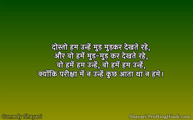 romantic comedy shayari