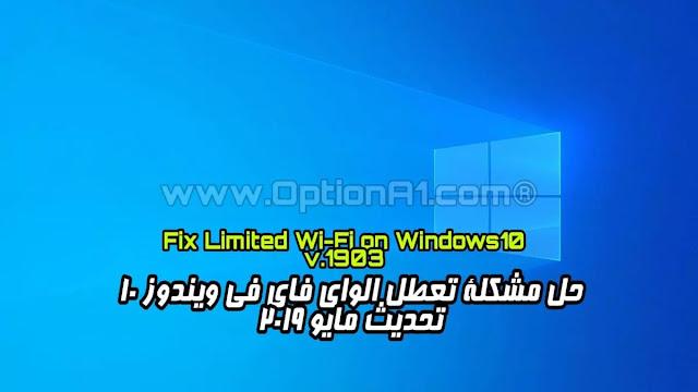 حل مشكلة اتصال الواي فاي Wi-Fi في Windows 10 الاصدار 1903.webp