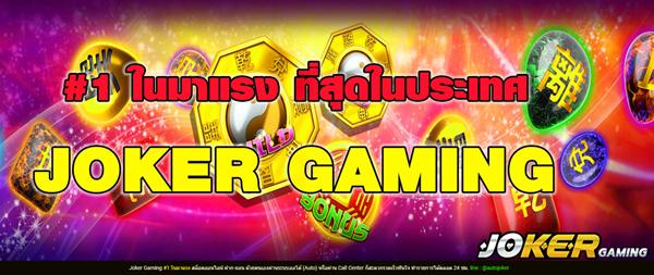 Joker Slot เกมออนไลน์ สล็อตโจ๊กเกอร์ เล่นบนมือถือ 2020