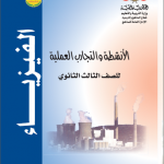 Download - تحميل كتب منهج صف ثالث ثانوي علمي اليمن Download books third class secondary Yemen pdf %25D8%25A7%25D9%2584%25D8%25A3%25D9%2586%25D8%25B4%25D8%25B7%25D8%25A9-%25D9%2581%25D9%258A%25D8%25B2%25D9%258A%25D8%25A7%25D8%25A1-150x150