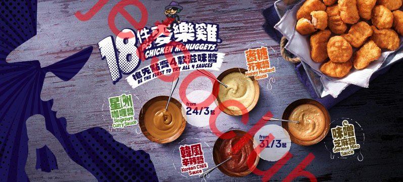 麥當勞:惠顧18件麥樂雞 免費附送4盒滋味醬 / 全新薄薯脆(24/3起) ( Jetso Club 著數俱樂部 )
