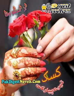 Kasak Tere Pyar Ki (Complete Novel) By Angelo Wafaa Pdf Free Download