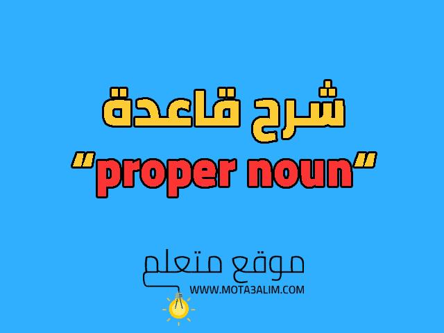 شرح proper noun