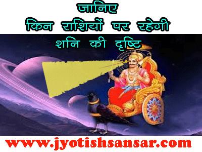 shani ka asar kin rashiyo par rahega naye saal me 2020, hindi jyotish
